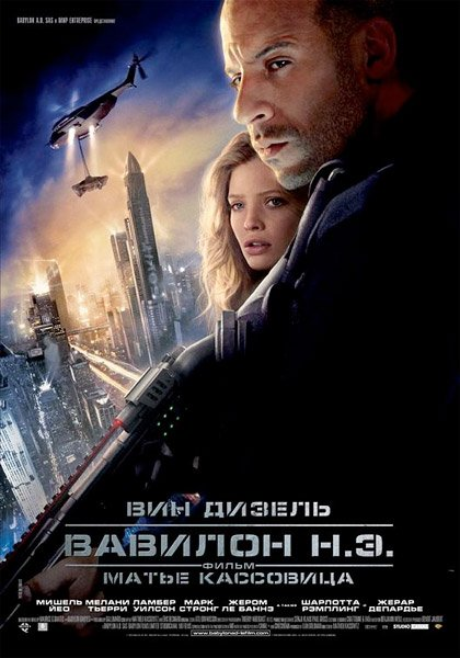 Trailer: Babylon A.D.