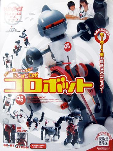 Co-Robot Kit