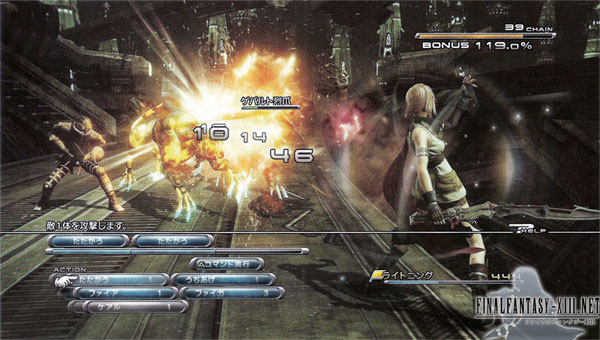 FFXIII Gameplay Pics