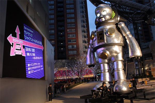 Giant Toroyan Robot