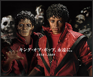 Vinyl: MJ Thriller