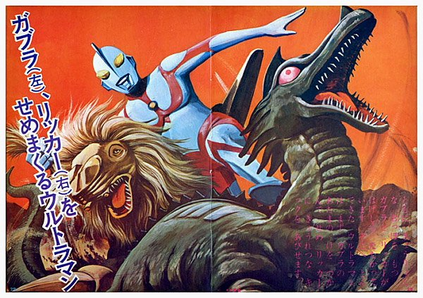 Retro Ultra Monster Posters