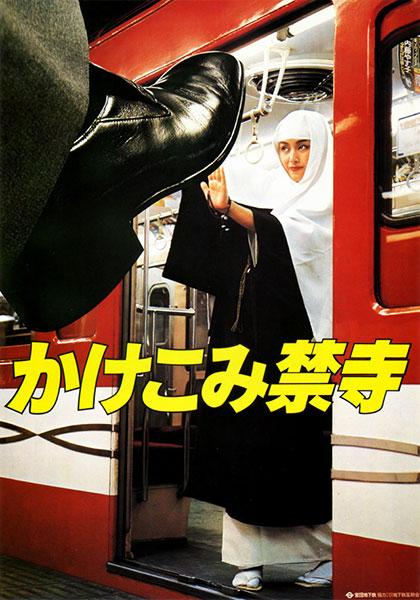 Vintage Tokyo Subway Posters