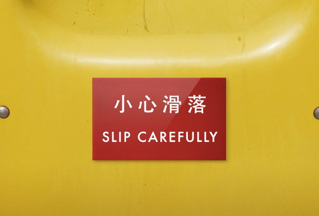 Engrish Signs & Magnets