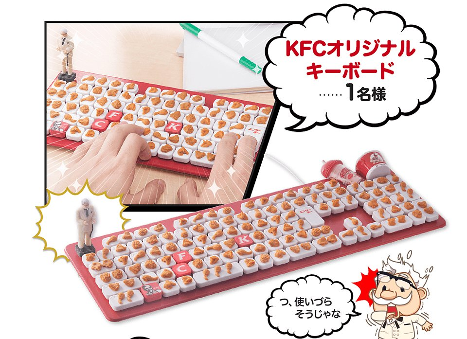 KFC: Fried Chicken Keyboard