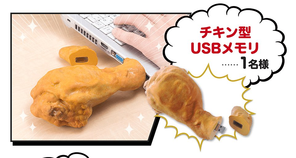 KFC: Fried Chicken Keyboard