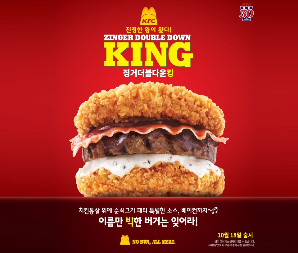 KFC Zinger Double Down King