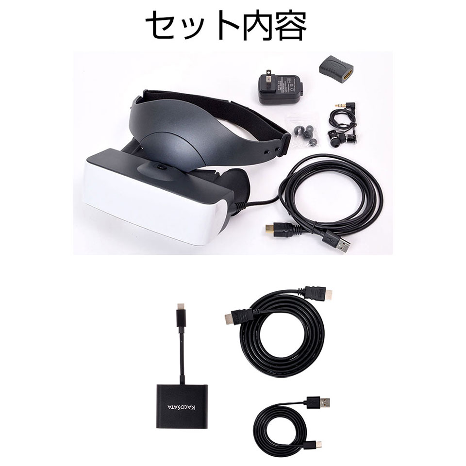 Eye Theater USB-C Video Goggles
